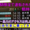 《旅日記》【乗車記】渋谷駅改良工事に伴い運転された臨時列車に乗ってきた!