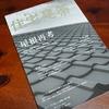 『住宅建築』2月号のテーマは「屋根再考」。むしろこれから家を建てる人に読んでほしい本です。