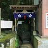 【富山】大岩山日石寺のご霊水『藤水』は眼病平癒のご利益があるよ