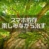 スマホ依存を楽しく改善する方法【Forest】