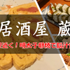 蔵(相可/居酒屋)メニュー/営業時間/ランチ/アクセス【お昼ランチあり】