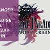 【初見動画】PS5【STRANGER OF PARADISE FINAL FANTASY ORIGIN TRIAL VERSION】を遊んでみての評価と感想!
