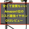 【レビュー】Amazon1位のBluetoothイヤホンQ12が安くて音質も良いコスパ最強イヤホンだった!【SoundPEATS】
