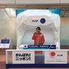 羽田空港の羽生結弦君が金メダル仕様になっていた!
