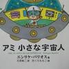 自分の中で一番大切な本。「アミ小さな宇宙人」