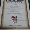 【MH4G】まさかの「モンハン部公式Twitter フォロワー10万人達成キャンペーン」に当選!!