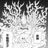 サムライ8 【武神不動明王さんの背中のウニョウニョって何?】