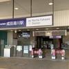 成田スカイアクセス線の唯一の途中駅・成田湯川