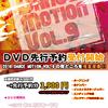 DANCE MOTION VOL9 オープニングMV公開!?