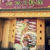 小倉北区中津口 新店 『四川飯店』