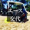 【ゴルフ】ネクスジェン7がエースに昇格します。ローフェード狙いです。
