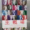 「主戦場」イメージフォーラム渋谷