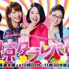 "<span itemprop=""headline"">ドラマ「東京タラレバ娘」(第1話)</span>"