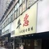 牛恋日式焼肉酒場