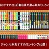 【厳選50冊】書店員が選ぶ超おすすめ漫画!ジャンル別ランキングでご紹介!!《2018版》