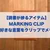 【読書が捗るアイテム】MARKING CLIP (好きな言葉をクリップでメモ)