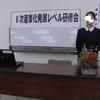 6次産業化発展レベル研修会