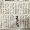 理系音痴な日本経済新聞の記者