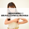 【実体験】授乳中の胸のしこりが取れない時の対処法!