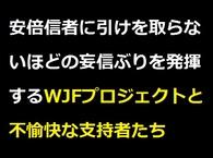【千円札・逆さ富士の謎⑥】嘘をつき続けるWJFプロジェクトと不愉快な妄信的支持者たちの寝言