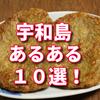 宇和島あるある10選!|地元民なら分かるはず・・・!