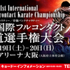 試合動画まとめ・男子重量級1回戦|【JFKO】第1回国際フルコンタクト空手道選手権大会