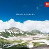 【北海道】旭岳、悠久の北の大地を駆け抜ける登山者憧れの旅、真夏の旭岳トムラウシ縦走【1日目】