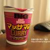 世界一美味しい料理に選ばれ注目を集めているカレーのカップヌードル「マッサマンカレー」 ビッグを食べたよ!