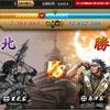 第四回 島津家 薩摩国の合戦
