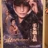 『壬生義士伝』『Music Revolution!』2019.8.12.15:30 @東京宝塚劇場