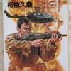 日系人大統領のテロとの闘い
