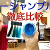 【カラーバター オーシャンブルー】 徹底検証!黒髪、茶髪、金髪、白髪など状態の違う毛髪に染め比べ!