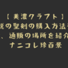 岐阜県美濃クラフトの男前表札(伝説の聖剣)の購入方法や値段、通販や販売場所を紹介!ナニコレ珍百景