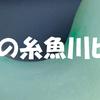 糸魚川ヒスイ:海中採取の勾玉