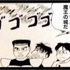 ドラクエ11攻略記念漫画!勇者パグ感動(?)の最終回