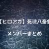 【ヒロアカ】死穢八斎會メンバー個性など概要まとめ