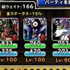 level.1276【???系15%UP】第169回闘技場ランキングバトル4日目