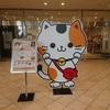 「第8回猫レクションinさっぽろ東急百貨店」に行ってきました。