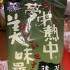 久保田アイス:夢中熱中美味最中抹茶