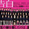 【日本映画】「告白〔2010〕」ってなんだ?