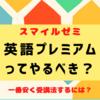 【スマイルゼミ 英語プレミアム】一番安く受講する方法は?・英語プレミアムって必要?