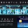 【陸マイラー】波乱の幕開け。ソラチカカード(ANA To Me CARD PASMO JCB)を申込んだつもりが別のカード(Tokyo Metro To Me CARD Prime PASMO)を発行してしました。#002