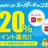 d払い&dカードiDで20%還元!LINE Pay対抗でこちらも最大1万円!24日~