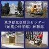 地震・煙体験が出来る『東京都北区防災センター』体験記(ブログ, 地震の科学館)