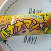 バナナマンって名前の駄菓子を食べるよ【熟女の駄菓子研究】