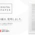 SONYの新しい電子ペーパー この時代の紙となりえるのか?