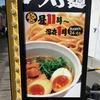 つけ麺津気屋♪