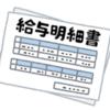 """源泉徴収票からサラリーマンの""""所得""""を知る方法!日本の「所得税」って高すぎでは?"""