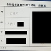 受験票到着【海事代理士試験】