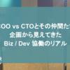 COO vs CTO とその仲間たち企画から見えてきた Biz / Dev 協働のリアル
